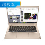 联想小新Air 13(i7 6500U/8GB/256GB)
