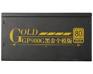 鑫谷GP900G黑金版全模组图片