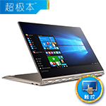 联想YOGA 5 Pro(i5 7200U/8GB/256GB)