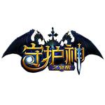 网络游戏《守护神之觉醒》 游戏软件/网络游戏
