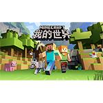 网络游戏《我的世界(Minecraft)》 游戏软件/网络游戏