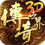 手机游戏《传奇世界3D》 游戏软件/手机游戏