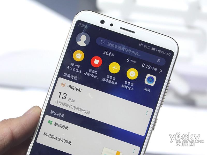 荣耀V10(4GB/64GB/全网通)