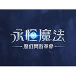 网络游戏《永恒魔法》 游戏软件/网络游戏