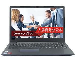 联想扬天V130-15(i5 7200U/4GB/1TB/MX110)