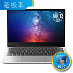 联想小新Air 13 2019(i5 10210U/8GB/512GB/MX250)