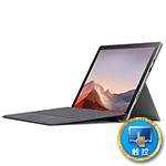 微软Surface Pro 7(i7/16GB/256GB) 平板电脑/微软