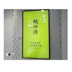 鑫海视壁挂式32寸网络广告机 液晶广告机/鑫海视
