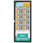 宝达智能BD-YP-DX01 24小时自动售药机 智能柜/宝达智能