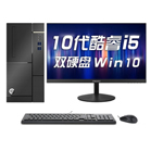 同方超越 E500 2020(i5 10400/8GB/256GB+1TB/集显/21.5LCD) 台式机/同方