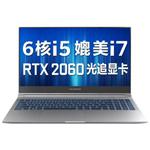 机械革命Z3 Air-S(i5 10500H/16GB/512GB/RTX2060) 笔记本电脑/机械革命