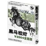 黑马校对V2004(全能版) 排版软件/黑马