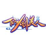 网页游戏《仙剑美人》 游戏软件/网页游戏