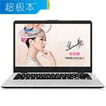 华硕灵耀S4000UA7200(8GB/128GB+1TB) 超极本/华硕